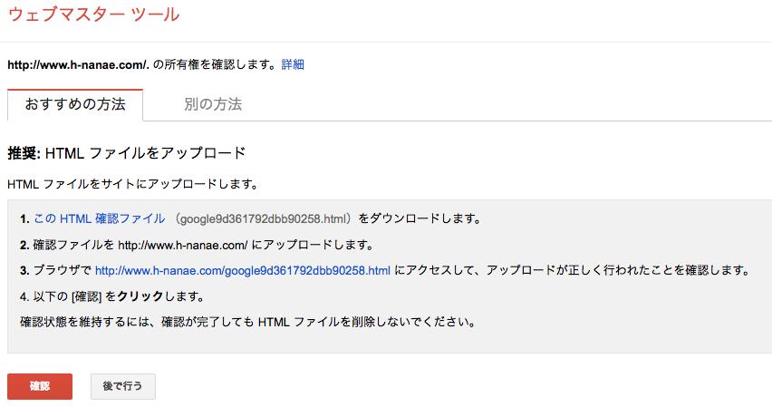 google search console サーチコンソール の使い方 ウェブマスター